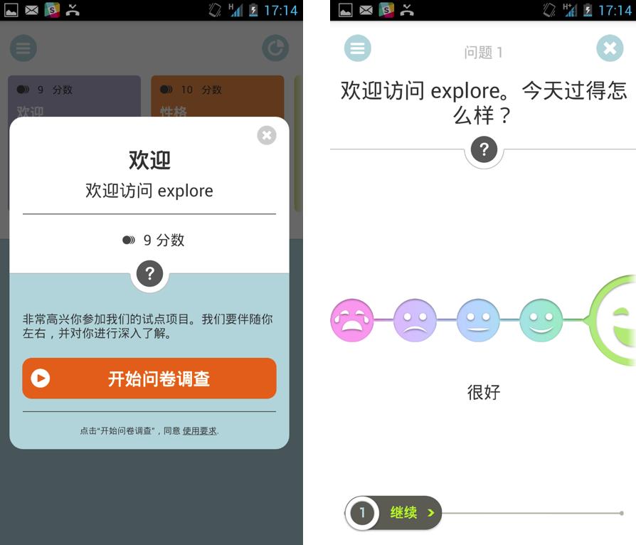 Chinese version of Datarella's explore app